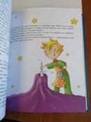 Маленький принц (ил. Л. Заннони) | Сент-Экзюпери Антуан де #2, Александра