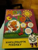Мой пятый год   Баранова Наталия Николаевна #1, Мария