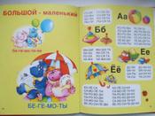 Букварь для малышей от 2-х до 5 | Бахтина Елена Николаевна #4, Яна Н.