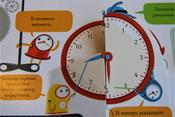 Часы и время #7, Денис Владимирович