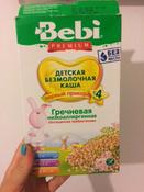 Bebi Премиум каша гречневая низкоаллергенная с пребиотиками, с 4 месяцев, 200 г #24, Ирина Александровна