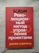 Scrum. Революционный метод управления проектами | Сазерленд Джефф #4, Кирилл