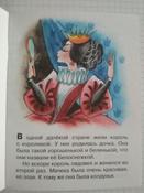 Белоснежка | Братья Гримм #150, Ледовская Светлана