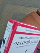 Черный лебедь. Под знаком непредсказуемости (2-е изд., дополненное) | Талеб Нассим Николас #9, Дмитрий Ф.