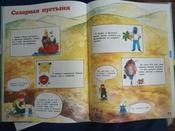 Детям о питании. Невероятное путешествие по Нутриландии | Мириманова Екатерина Валерьевна #1, Мария П.