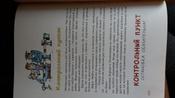 Муфта Полботинка и Моховая Борода;Муфта, Полботинка и Моховая Борода. Книги 1, 2 | Рауд Эно Мартинович #119, Екатерина Л.