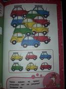 Развивающие задания: для детей 6-7 лет | Горохова Анна Михайловна #8, Елена