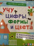 Учу цифры, формы и цвета (+ наклейки) | Писарева Елена Александровна #10, Инна