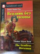 Всадник без головы / The Headless Horseman #5, Татьяна