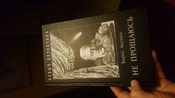 Не прощаюсь. Приключения Эраста Фандорина в XX веке. Часть 2  | Борис Акунин #24, Ксения К.