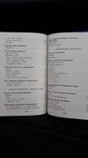 Полная хрестоматия для начальной школы. 1 класс. 6-е изд., испр. и доп.   Нет автора #3, Татьяна К.