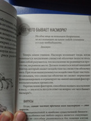 Книга от насморка: о детском насморке для мам и пап | Комаровский Евгений  Олегович #20, Ирина I.