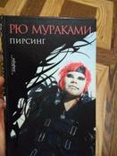 Пирсинг | Мураками Рю #3, Алексей М.