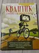 Квантик. Альманах для любознательных, №12, 2019 #8, Сергей