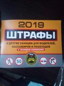 Штрафы и другие санкции для водителей, пассажиров и пешеходов (с изменениями и дополнениями на 2019 год) | Нет автора #13, Денис Ш.