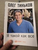 Я такой как все   Тиньков Олег Юрьевич #1, Бабкен П.
