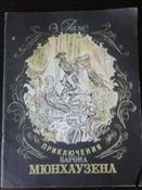 Приключения барона Мюнхаузена #37, Ольга