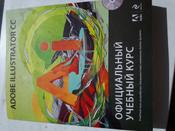 Adobe Illustrator CC. Официальный учебный курс (+CD) | Нет автора #1, Кирилл