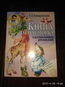 Книга от насморка: о детском насморке для мам и пап | Комаровский Евгений  Олегович #17, Елена