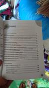Книга от насморка: о детском насморке для мам и пап | Комаровский Евгений  Олегович #10, Анна Г.
