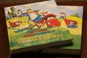Муфта, Полботинка и Моховая Борода (комплект из 2 книг) #10, Денис Владимирович