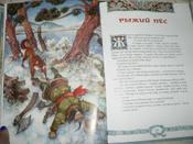 Рыжий пес. Алтайские народные сказки #3, Людмила