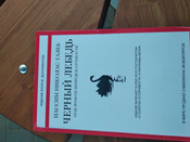 Черный лебедь. Под знаком непредсказуемости (2-е изд., дополненное) | Талеб Нассим Николас #7, Дмитрий Ф.