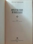 Преступление и наказание | Достоевский Федор Михайлович #12, Марина Н.