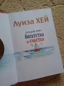 Большая книга богатства и счастья (Подарочное издание) | Хей Луиза #2, Оксана А.