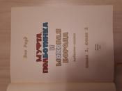 Муфта Полботинка и Моховая Борода;Муфта, Полботинка и Моховая Борода. Книги 1, 2   Рауд Эно Мартинович #57, Елена Г.