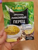 Kamis приправа лимонный перец, 20 г #14, Лейла С.