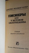 Пионеры, или У истоков Саскуиханны #11, Yury Alex