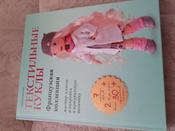 Текстильные куклы. Французская коллекция. Мастер-классы и выкройки | Броссар Адриенн #5, Светлана