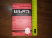 Беларусь | Нет автора #2, Дмитрий Щ.