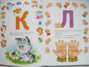 Букварь для малышей от 2-х до 5 | Бахтина Елена Николаевна #8, Яна Н.
