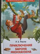 Приключения барона Мюнхаузена | Распе Рудольф Эрих #69, Ольга
