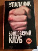 Бойцовский клуб   Паланик Чак #11, Евгения