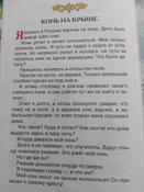 Приключения барона Мюнхаузена #14, Баринова Светлана Николаевна