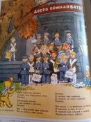 Архив Мурзилки. Том 2. В 2 книгах. Книга 1. Золотой век Мурзилки. 1955-1965 #7, Мила из Тольятти