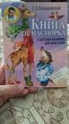 Книга от насморка: о детском насморке для мам и пап | Комаровский Евгений  Олегович #15, Александр