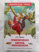 Приключения барона Мюнхаузена | Распе Рудольф Эрих #17, Баринова Светлана Николаевна