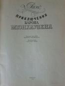 Приключения барона Мюнхаузена #31, Ольга