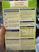 Hipp каша зерновая гречневая с фруктами, с 6 месяцев, 250 г #6, Валерия