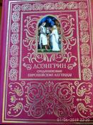 Лоэнгрин. Средневековые европейские легенды | Нет автора #7, Надежда В.
