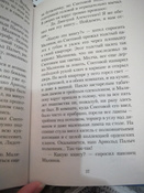 За миллиард лет до конца света | Стругацкий Аркадий Натанович #1, Лена Л.