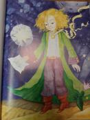 Маленький принц | Сент-Экзюпери Антуан де #9, Любава