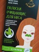 Полоски для носа Etude Organix, с зеленым чаем и вулканическим пеплом, 5 шт #9, Екатерина