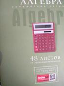 Hatber Тетрадь Коллекция Знаний Алгебра 48 листов в клетку #10, Элеонора Супчинская