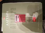 Hatber Тетрадь Коллекция Знаний Алгебра 48 листов в клетку #11, Масгутов Иззат