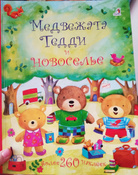 Медвежата Тедди и новоселье (+ наклейки) | Брукс Фелисити #4, Лолия